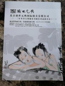 盛世元典2013年冬季大型迎春书画艺术品拍卖会 二