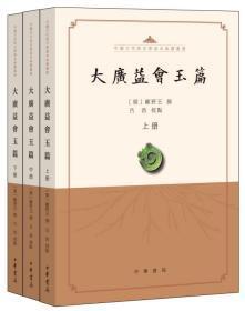 大广益会玉篇(中国古代语言学基本典籍丛书 32开平装 全三册)