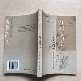 儒学名臣:刘宗周传