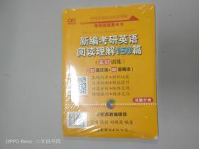 新编考研英语阅读理解150篇 .