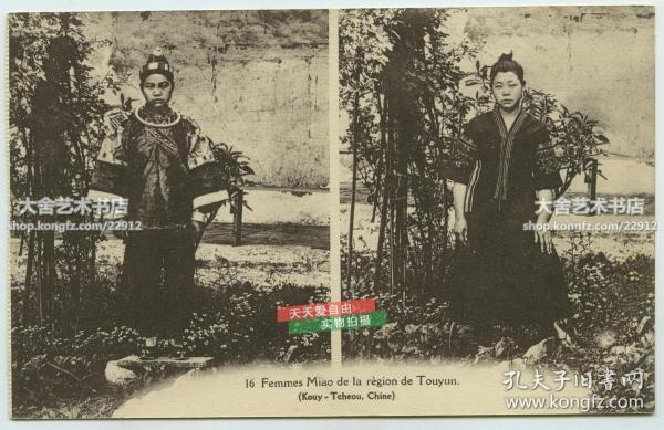 清末民初贵州黔南布依族苗族自治州都匀一带的苗族女性老明信片