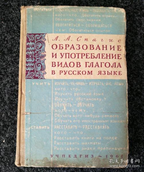 俄语中动词的华丽构成和用法