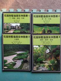 花园别墅造园实例图册(全四册)