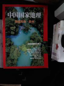 中国国家地理-地道风物.贵州