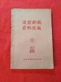 道岔钢轨资料选编(1963年1版1印,120页全)