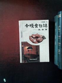 今晚食乜餸:秋冬篇