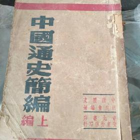 中国通史简编[上编](民国旧书类)