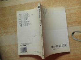 杨小凯谈经济