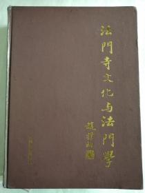 法门寺文化与法门学