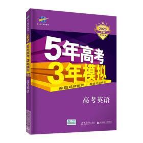 2020 五年高考三年模拟英语 B版 5年高考3年模拟b 高考英语真题 53 新课标全国卷 高中高三一轮总复习资料曲一线五三高考