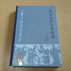 黄帝内经太素语译