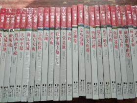 中国地理百科丛书48本