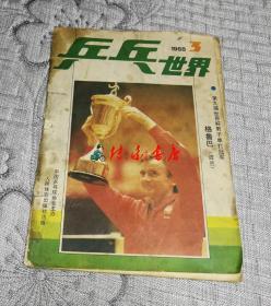 乒乓世界1988年第3期