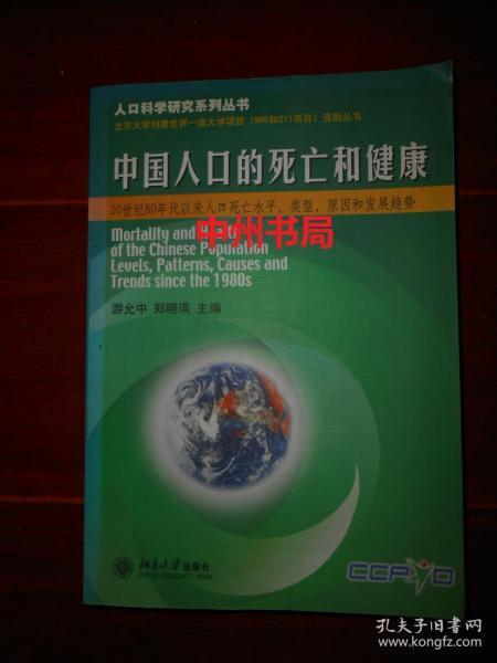 中国人口的死亡和健康:20世纪80年代以来人口死亡水平、类型、原因和发展趋势(人口科学研究系列丛书 )(2005年一版一印 正版未阅书现货 书板正新品相好 详看实书书影 )