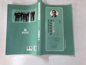 2019刘凤科讲刑法之法律法规一本通 1