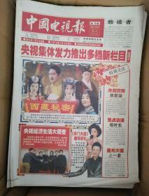 中国电视报2013年      ( 一共38期 )