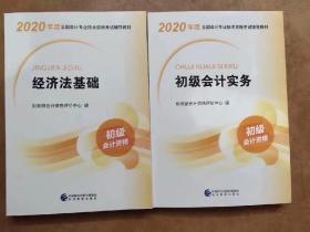 2020初级会计教材初级会计实务初级会计经济法基础财政部指定参考书