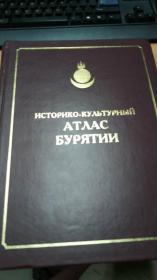 (中亚突厥语、高加索语言、斯拉夫语、印欧语、南亚语言)俄语俄文原版,俄罗斯布里亚特共和国地图集,AТЛАС/atlas/atlasi of Russia Buryatia,一厚册大开本
