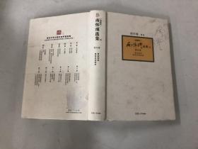 南怀瑾选集第四卷(典藏版)·