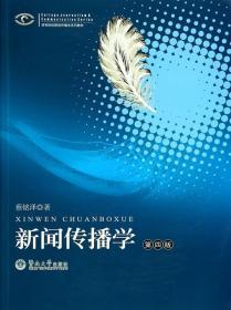 新闻传播学第四版新闻传播学 蔡铭泽 暨南大学出版社 9787566