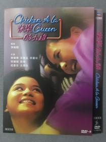 香港电影 dvd 快乐的小鸡 成奎安 李丽珍 美亚港版