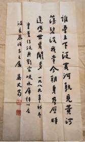吴丈蜀书法(附信札一通)