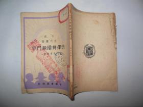 法律与阶级斗争(大众文化丛书)49年初版