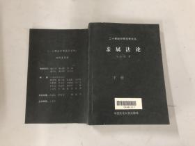 二十世纪中华法学文丛 亲属法论 下册