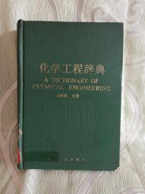 化学工程辞典(大32开,精装,659页)