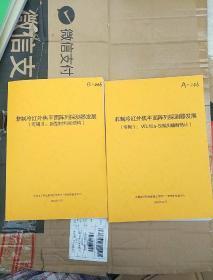非制冷红外焦平面列阵探测器发展(专辑1:VOx和a-Si微测辐射热技、专辑2:新型材料和结构)2册合售