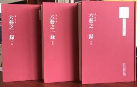 中国艺术文献丛刊:六艺之一录(全18册)