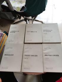 新大众哲学【全7册,缺6】