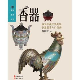 赏玩系列丛书:香器 黄 现代出版社