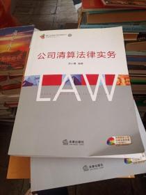 公司清算法律实务【附光盘】