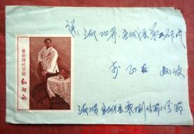老信封  革命现代京剧红灯记  无邮票