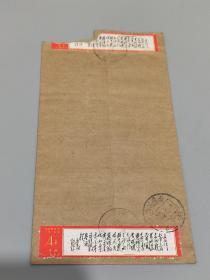 文革实寄封 :贴文7毛主席诗词 长征 两枚  1970年四川潼南寄甘肃天水