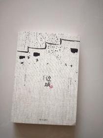 边城(最新修订纪念典藏版)