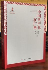 中国共产党在广西