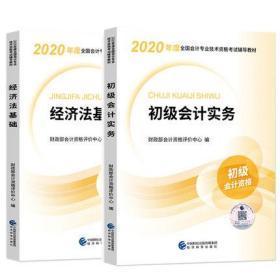 正版包邮2020年初级会计职称考试教材-初级会计实务+经济法基础(共2本)赠视频课件