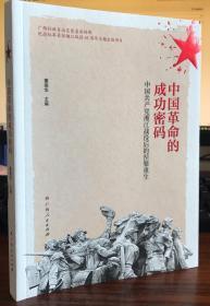中国革命的成功密码:中国共产党湘江战役后的涅槃重生
