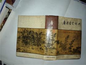 唐诗鉴赏辞典 上海辞书出版社