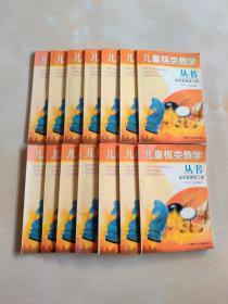 儿童棋类教学  丛书  国际象棋第二册