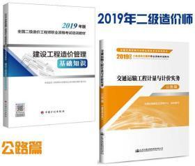 正版现货2019年二级造价工程师考试教材-交通运输工程计量与计价实务(公路篇)+建设工程造价管理基础知识(共2本)
