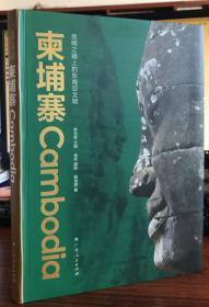 丝绸之路上的东南亚文明.柬埔寨