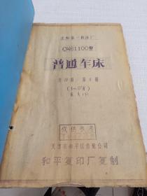 沈阳第一机床厂CW61100型普通车床