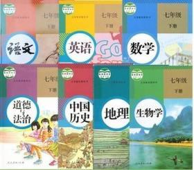 人教版初一7七年级下册全套课本教材义务教育教科书