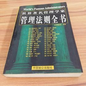 世界著名管理学家管理法则全书