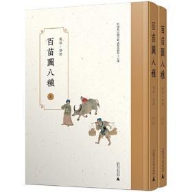 百苗图八种(影印本,全2册)