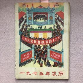 【20元包邮,品好】1975年农历(批林批孔封面)
