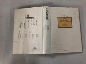 南怀瑾选集(典藏版)(第7卷)